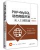 PHP+MySQL动态网站开发从入门到精通(视频教学版) php и mysql карманный справочник
