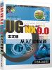 UG NX工程设计与开发系列:UG NX9.0中文版从入门到精通(附DVD-ROM光盘1张) java开发实例大全·基础卷 软件工程师开发大系(附光盘)