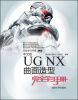 完全学习手册:中文版UG NX曲面造型完全学习手册(附DVD-ROM光盘1张) 中文版photoshop cs6白金自学手册(附dvd光盘1张)