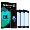 [Трехкомпонентный 3D-анти-Blu-ray] YOMO iphone7plus специальная стальная пленка Apple 7plus для мобильных телефонов 3D-сине-синий полноцветный взрывозащищенный мобильный телефон пленочный черный