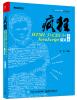 疯狂HTML 5+CSS 3+JavaScript讲义(第2版) html популярный самоучитель 2 е изд