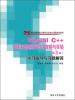 Visual C++面向对象程序设计教程与实验(第3版)学习指导与习题解答 visual c net程序设计实践与题解