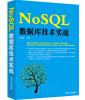 NoSQL数据库技术实战 adam fowler nosql for dummies