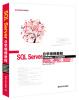 软件开发自学视频教程:SQL Server自学视频教程(附光盘 ) java web开发实例大全 基础卷 配光盘 软件工程师开发大系