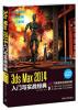 3ds Max 2014入门与实战经典(附DVD-ROM光盘1张) аарон ф росс мишель буске autodesk 3ds max 9 основы и практика dvd rom