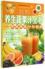 中国家庭必备养生工具书·自制养生蔬果汁全书:学做蔬果汁不生病