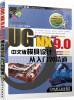 UG NX 9.0中文版模具设计从入门到精通(附DVD光盘1张) 精通ug nx 8 0中文版模具设计(附dvd光盘1张)
