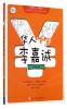 小蓝狮子·财富名人:华人首富李嘉诚 李嘉诚全传the biography of li ka shing collected edition