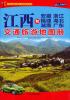 中国分省高速公路地图册系列:江西和安徽·浙江·福建·湖北·湖南·广东交通旅游地图册(2015) 非凡旅图·中国分省旅游交通图系列 西藏自治区旅游交通图