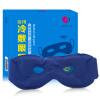 Kin хорошего медицинского очки лед холодного компресс очки (многоразовый)
