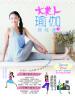 大美人瑜伽修炼课(2书+2DVD) гимнастика для позвоночника 2dvd