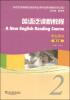 英语泛读新教程(2)学生用书(第2版 修订版)/新世纪高等院校英语专业本科生系列教材 新世纪高等院校英语专业本科生系列教材(修订版):听力教程(4)(学生用书)(第2版)(附mp3光盘1张)