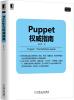 Linux/Unix技术丛书:Puppet权威指南