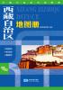 2015中国分省系列地图册 西藏自治区地图册 中国分省系列地图集:新疆维吾尔自治区地图集