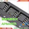 APM4953 APM4953SC CEM4953 SOP8 apm4953 4953 sop8