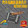 MC33912BAC automotive computer board tle6228gp automotive computer board