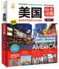 美国玩全攻略(2015-2016最新全彩版) 斗地主高手必胜攻略