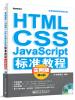 HTML/CSS/JavaScript标准教程实例版(第5版)(附CD-ROM光盘1张) javascript bible cd rom уцененный товар 1