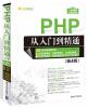 PHP从入门到精通(第4版)(配光盘)(软件开发视频大讲堂) java web开发实例大全 基础卷 配光盘 软件工程师开发大系