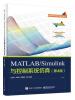 MATLAB/Simulink与控制系统仿真(第4版) дьяконов в matlab и simulink для радиоинженеров