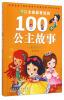 小树苗成长必读:女孩最着迷的100个公主故事(水晶卷 彩图注音) 斗地主高手必胜攻略
