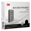 3M PN38716 очиститель воздуха автомобиля картридж транспортного средства, за исключением РМ2,5 формальдегида запах анти-мутность мутность очиститель воздуха подходящем (PN38816 / PN38916) фильтр очиститель воздуха аллергия