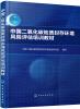中国二氧化碳地质封存环境风险评估培训教材 可再生能源与二氧化碳地质储存[renewable energy and co2 geological storage]