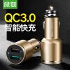 Зеленый Автомобильное зарядное устройство с двумя USB QC3.0 + 2.4A быстро rechargeyour первый один с двумя штекер прикуривателя подходит для Huawei небольшой Миан Зуо Apple Tablet 2a 30514 Тиран золота zus qc