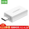 UGREEN Тип-C к USB3.0 Адаптер OTG Line Adapter USB Data Cable Converter адаптер usb k line