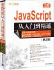 JavaScript从入门到精通(第2版)(配光盘)(软件开发视频大讲堂) java web开发实例大全 基础卷 配光盘 软件工程师开发大系
