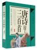 中华国学经典:唐诗三百首(青少年推荐版) 唐圭璋推荐唐宋词 page 1
