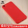 Взрыв Кеши (Бэнкс) AppleiPhone7 Apple, телефон оболочки мобильный телефон защитный рукав 7 все включено матовая защитная оболочка мягкая оболочка падение сопротивления для укрепления четырех углов красный