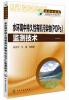 流域水环境监测技术方法丛书:水环境中持久性有机污染物(POPs)监测技术 环境监测