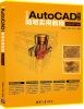 中文版AutoCAD 2014简明实用教程(图解精华版 附光盘) 中文版autocad 2014简明实用教程(图解精华版 附光盘)