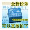 SRD-05VDC-SL-C  10A T73 цена и фото