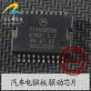 TY94085DH ATM37  automotive computer board tle4729g automotive computer board