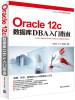 Oracle 12c数据库DBA入门指南 oracle 11g数据库最佳入门教程
