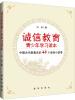 诚信教育青少年学习读本(中国古代最著名的48个诚信小故事)