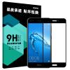 Yomo Huawei стал фильм-наслаждаться мобильным телефоном фильм защитной пленкой полноэкранной полноэкранной взрывозащищенного покрытия стеклянной пленки - черным noise контроль сердца мобильным телефоном