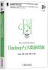 Hadoop与大数据挖掘 hadoop与大数据挖掘