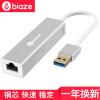 BIAZE USB3.0 Hub HUB USB разветвитель Gigabit Ethernet внешний сетевой порт USB 3 к портам RJ45 Gigabit Ethernet ZH17- серебристый металлик vention usb 3 0 m gigabit ethernet rj45 f сетевой адаптер