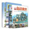 DK世界人文自然(套装共4册) dk eyewitness top 10 travel guide cancun