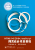 HTML5+CSS3+JavaScript网页设计项目教程 html5 css3 и javascript исчерпывающее руководство dvd