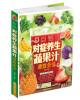 自制对症养生蔬果汁速查全书 神奇瘦身养颜蔬果汁速查全书