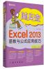 随身查:Excel 2013函数与公式应用技巧(全彩便查版) 神奇瘦身养颜蔬果汁速查全书