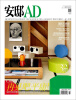 安邸AD/Architectural Digest(2017年07月号)