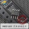 VN5E160S VNSE160S  automotive computer board tle4729g automotive computer board
