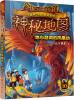 芝麻科学探险解谜系列--神秘地图:地心溶洞的凤凰劫(赠解谜卡) 元素传说:凤凰神木之杖