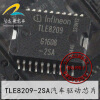TLE8209-2SA  automotive computer board tle4729g automotive computer board