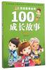 小树苗成长必读:男孩最着迷的100个成长故事(铂金卷 彩图注音)